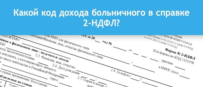 1554110435_kod-dohoda-v-spravke-2-ndfl-bolnichnyj-min.jpg