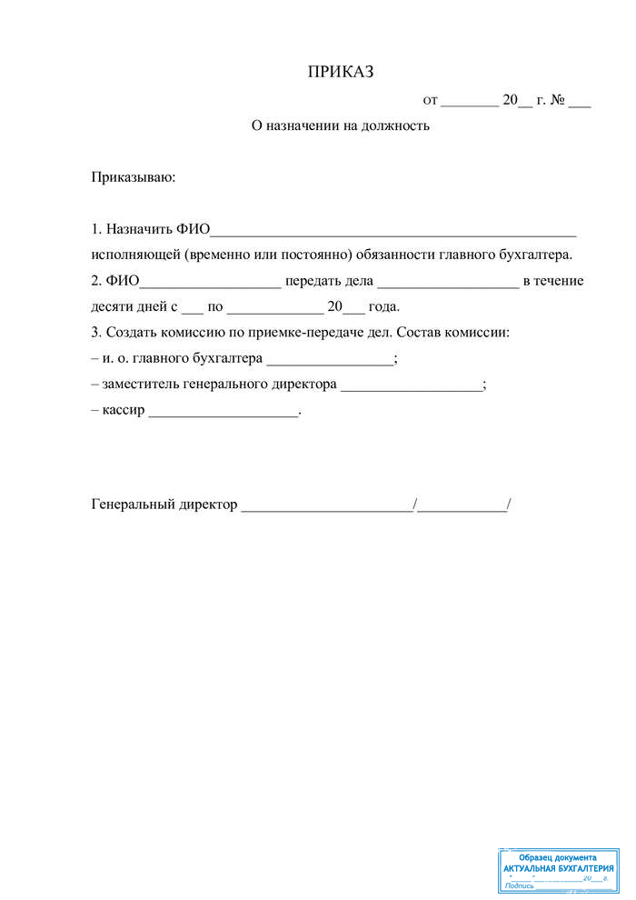 Приказ о назначении главного бухгалтера на ип образец услуги бухгалтер псков