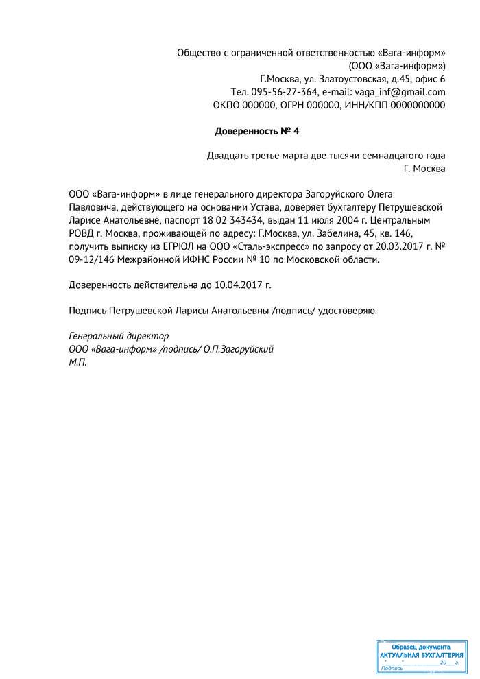 Изображение - Как правильно написать доверенность на получение документа 1553167840_obrazec-doverennost-na-poluchenie-dokumentov-ot-yuridicheskogo-lica