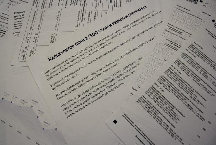 Калькулятор штрафа от ставки рефинансирования онлайн транспортный налог ставки москва 2007
