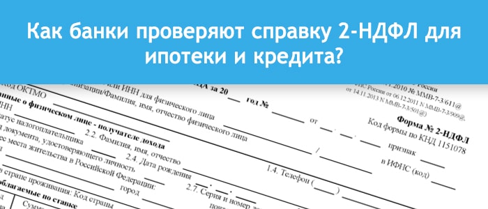 Как банк проверяет справку 2-НДФЛ для кредита?