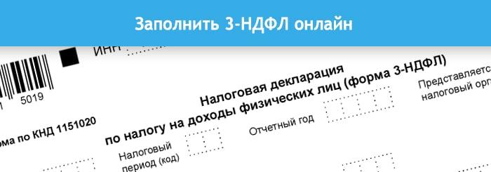Декларация 3-НДФЛ заполнить онлайн